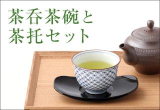 お茶呑茶碗と茶托セット