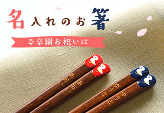 卒園記念に 名入れのお箸