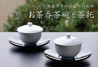 おすすめ お茶呑茶碗と茶托セット