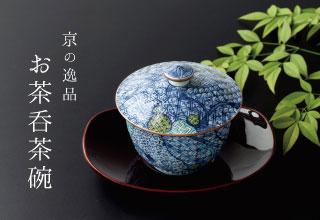 京焼・清水焼 お茶呑茶碗