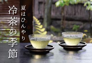 冷茶の季節 冷茶碗と茶托おすすめ