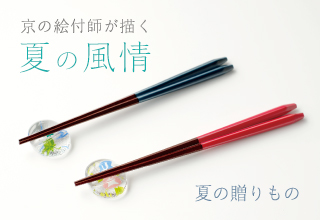 京の絵付師が描く ガラスの箸置き 箸のセット