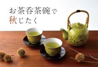 おもてなしのお茶呑茶碗