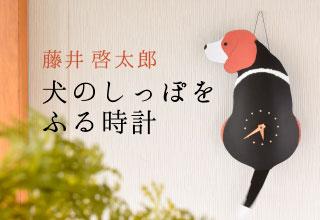 【楽天市場】たち吉セレクト > 藤井啓太郎 犬のしっぽをふる時計:株式会社たち吉