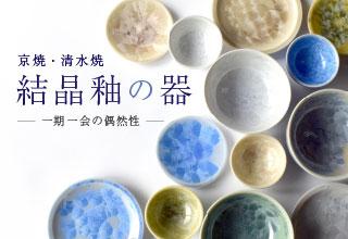 京焼・清水焼 結晶釉のうつわ