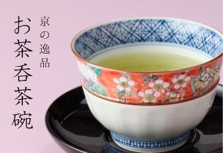 京の逸品 お茶呑茶碗