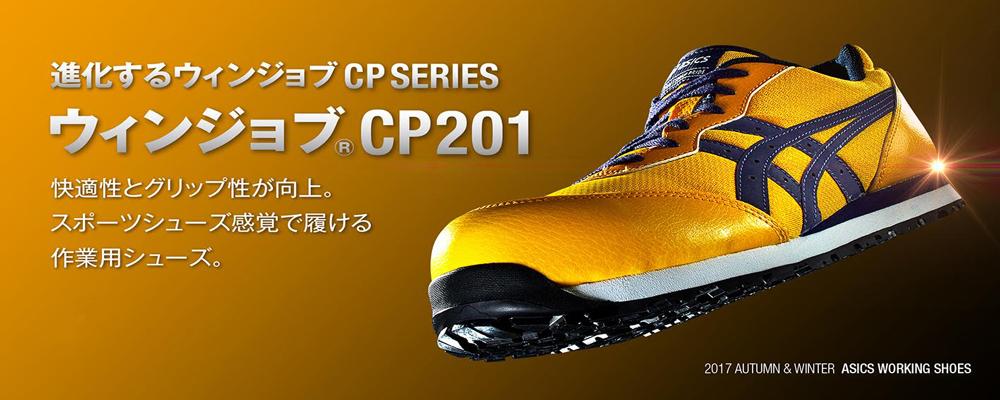 アシックス FCP201