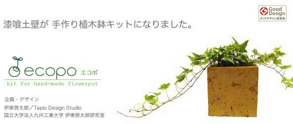 手作り植木鉢キット・漆喰植木鉢エコポ