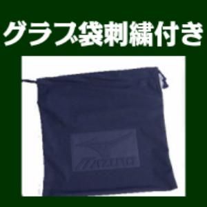 グラブ袋刺繍