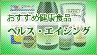 ヘルス・エイジング商品