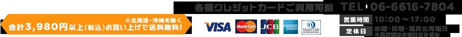 太陽スポーツ 野球館オンラインストア 合計12.000円(税別)以上で送料無料 各種クレジットカードもご利用可能