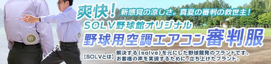 SOLV(ソルヴ) 野球用空調エアコン審判服