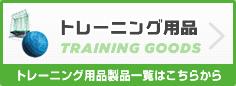 トレーニング用品