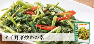 タイ野菜炒めの素