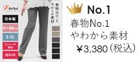 春物人気No.1