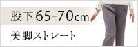 美脚ストレート(股下65-70)