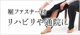 裾ファスナー付
