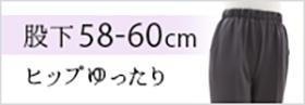 ヒップゆったり(股下58-60)