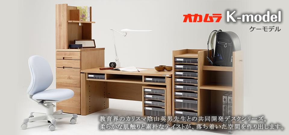 オカムラ・k-model