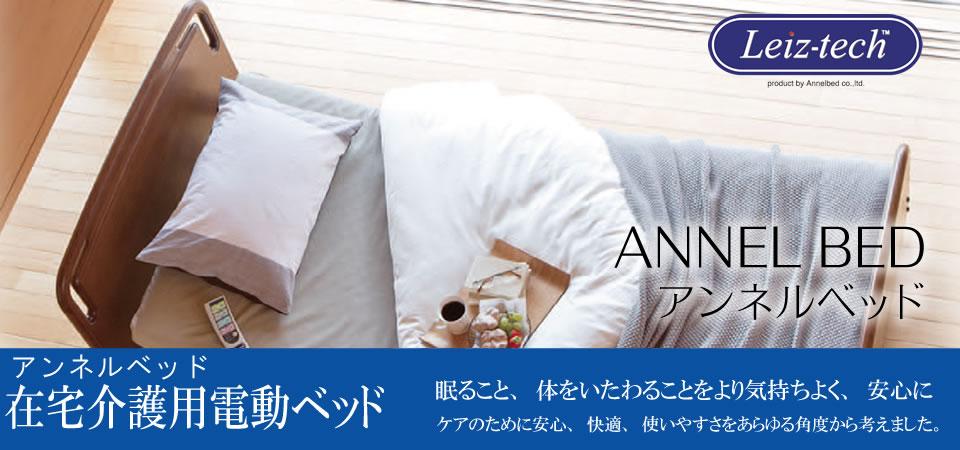 アンネル電動ベッド/在宅介護ベッド