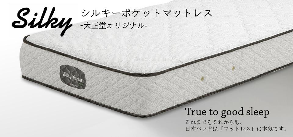 日本ベッド・シルキーマットレス