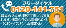 フリーダイヤル0120-141-751