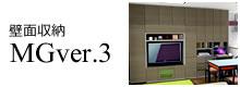 MG ver.3 エムジーバージョン3