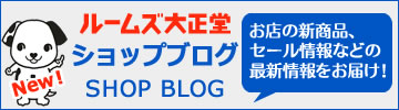 大正堂ショップブログ