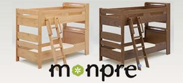 2段ベッド・モンプレ