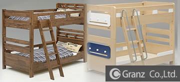 グランツ・二段ベッド