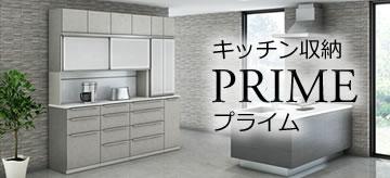 キッチンユニット・プライム