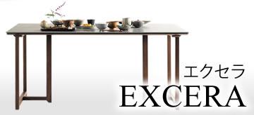 ダイニングテーブル・エクセラ