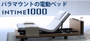 パラマウントベッド・インタイム1000
