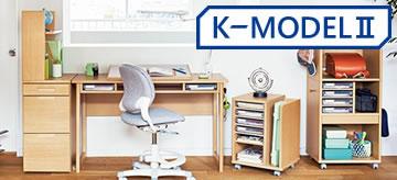 オカムラ学習机「K-model2」