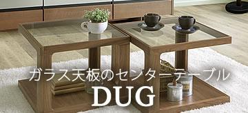 テーブル・ダグ