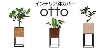 インテリア雑貨・オットー