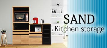 キッチン収納・サンド