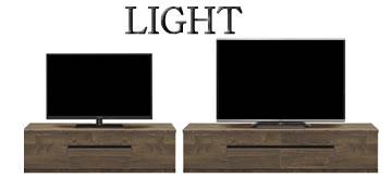 テレビボード・ライト