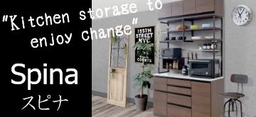 ユニット食器棚 スピナ