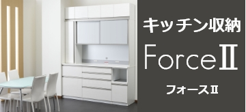 ユニット食器棚 フォース2