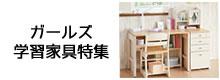 女の子向け学習家具特集