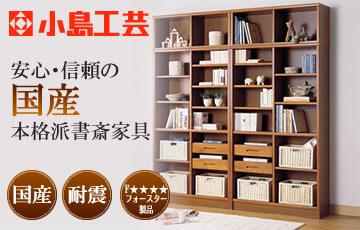 小島工芸 書棚