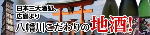 """八幡川こだわりの地酒"""""""