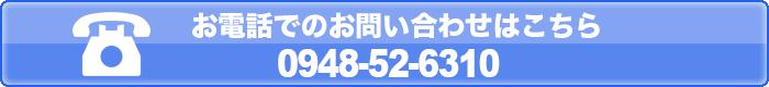 0948-52-6310