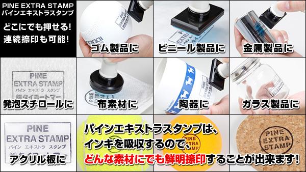 ゴム製品・ビニール素材・金属製品・発泡スチロール・布素材・陶器・ガラス製品・アクリル板・コルク製品等インキを吸うゴム印なので、どこにでも押せる!!