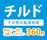 チルド便:上記以外の配達地域:360円