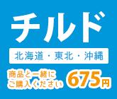 チルド便・北海道・東北・沖縄:675円