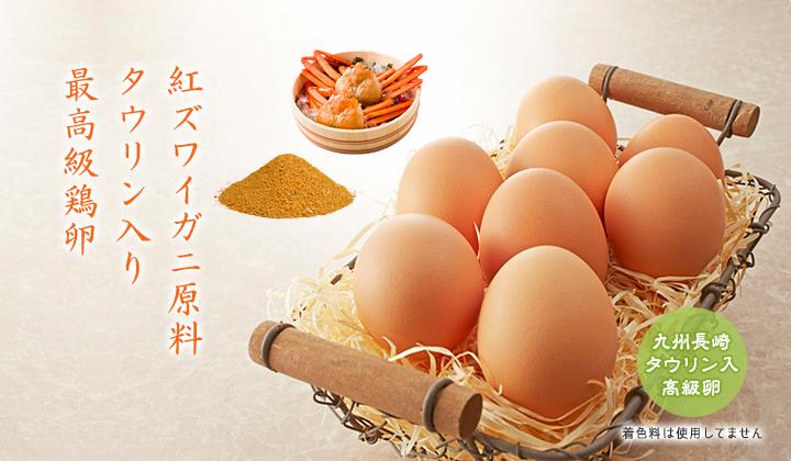 九州産高級卵「タウリンの里(6個入り3パック)」送料無料 赤玉 キトサン タウリン 小分け 朝採れ