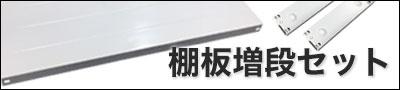 棚板増段セット
