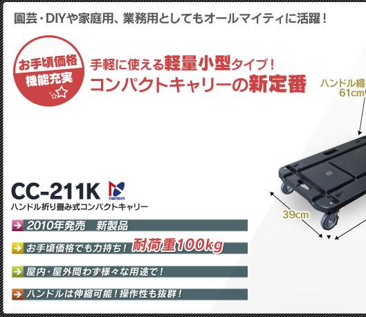 コンパクトキャリー CC-211K